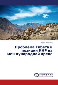 Problema Tibeta i pozitsii KNR na mezhdunarodnoy arene