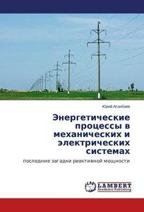 Energeticheskie protsessy v mekhanicheskikh i elektricheskikh si