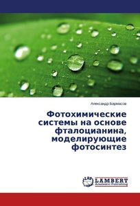 Fotokhimicheskie sistemy na osnove ftalotsianina, modeliruyushch