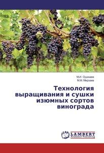 Tehnologiya vyrashhivaniya i sushki izjumnyh sortov vinograda
