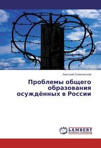 Problemy obshhego obrazovaniya osuzhdjonnyh v Rossii