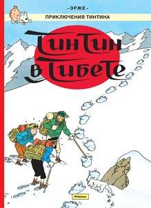 Tintin v Tibete. Prikljuchenija Tintina