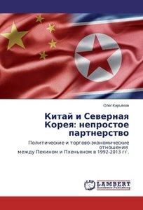 Kitay i Severnaya Koreya: neprostoe partnerstvo