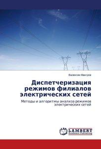 Dispetcherizatsiya rezhimov filialov elektricheskikh setey