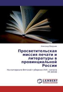 Prosvetitel\'skaya missiya pechati i literatury v provincial\'no