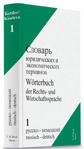 Wörterbuch Recht. 01 Russisch - Deutsch