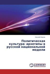 Politicheskaya kul'tura: arkhetipy v russkoy natsional'noy model