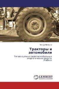Traktory i avtomobili