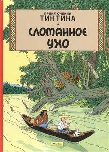 Slomannoe uho. Prikljuchenija Tintina.