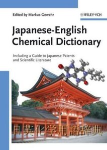 Japanese-English Chemical Dictionary