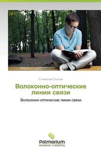 Volokonno-opticheskie linii svyazi