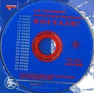 Poechali! / Let's go!. 2 CDs