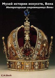 Kunsthistorisches Museum Wien Bd.1: Die kaiserliche Schatzkammer