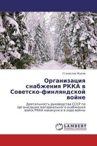 Organizatsiya snabzheniya RKKA v Sovetsko-finlyandskoy voyne