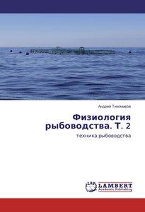 Fiziologiya rybovodstva. T. 2