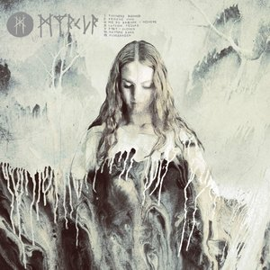 Myrkur (Limited Ed.Bone White & Silver Merge LP+MP3)