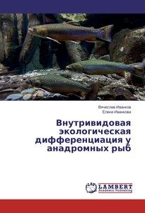 Vnutrividovaya jekologicheskaya differenciaciya u anadromnyh ryb