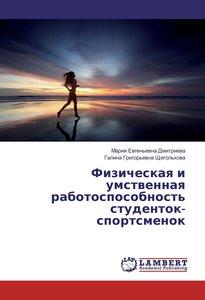 Fizicheskaya i umstvennaya rabotosposobnost\' studentok-sportsme