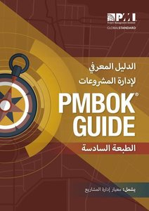 A guide to the Project Management Body of Knowledge (PMBOK Guide