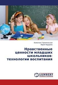 Nravstvennye cennosti mladshih shkol\'nikov: tehnologii vospitan