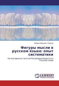 Figury mysli v russkom yazyke: opyt sistematiki