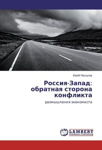 Rossiya-Zapad: obratnaya storona konflikta