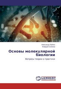Osnovy molekulyarnoj biologii