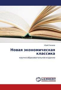 Novaya ekonomicheskaya klassika