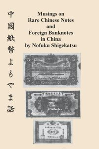 Shigekatsu, N: Musings on Rare Chinese Notes and Foreign Ban