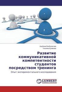 Razvitie kommunikativnoj kompetentnosti studentov posredstvom tr