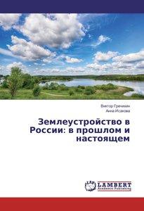 Zemleustrojstvo v Rossii: v proshlom i nastoyashhem