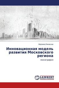 Innovacionnaya model' razvitiya Moskovskogo regiona