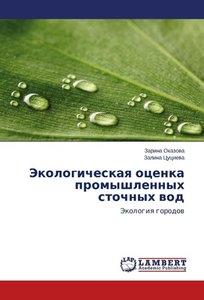 Ekologicheskaya otsenka promyshlennykh stochnykh vod