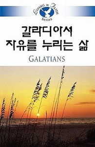 Living in Faith - Galatians