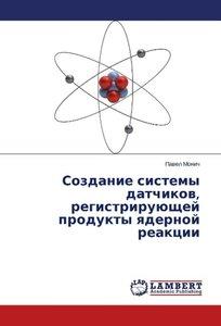 Sozdanie sistemy datchikov, registriruyushchey produkty yadernoy