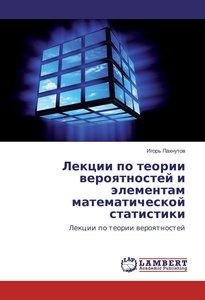 Lekcii po teorii veroyatnostej i jelementam matematicheskoj stat