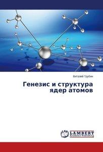Genezis i struktura yader atomov