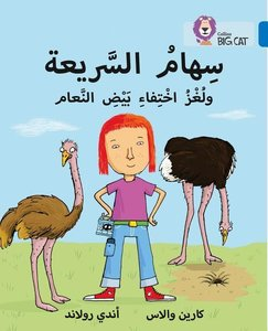 Collins Big Cat Arabic - Samira and the Missing Ostrich Eggs: Le