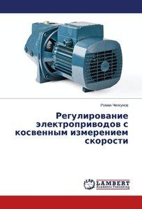 Regulirovanie jelektroprivodov s kosvennym izmereniem skorosti