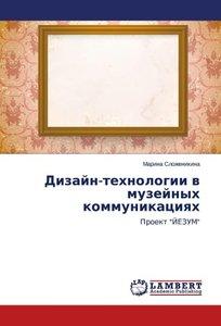 Dizayn-tekhnologii v muzeynykh kommunikatsiyakh
