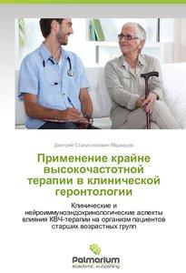 Primenenie krayne vysokochastotnoy terapii v klinicheskoy geront