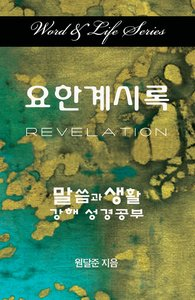 Word and Life Revelation Korean