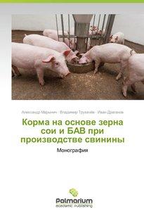 Korma na osnove zerna soi i BAV pri proizvodstve svininy