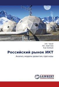Rossiyskiy rynok IKT