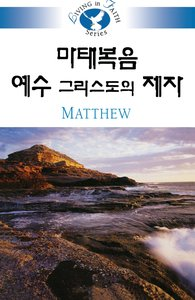 Living in Faith - Matthew Korean