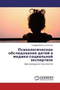 Psihologicheskoe obsledovanie detej v mediko-social\'noj jexpert