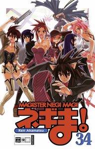 Negima! Magister Negi Magi 34