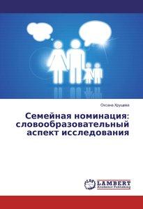Semejnaya nominaciya: slovoobrazovatel\'nyj aspekt issledovaniya