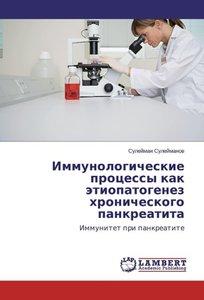 Immunologicheskie processy kak jetiopatogenez hronicheskogo pank
