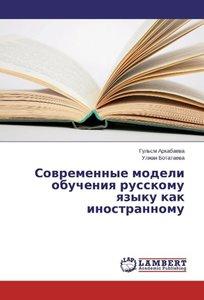 Sovremennye modeli obucheniya russkomu yazyku kak inostrannomu